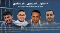 22منظمة صحفية:الصحفيون اليمنيون لايزالون هدفا للانتهاكات وندعو للإفراج عن المختطفين فورا