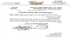 المهرة : مكتب الأوقاف يوجه أئمة وخطباء المساجد بتخصيص خطبة الجمعة القادمة للتوعية بمخاطر الظواهر السلبية