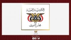 مجلس الشورى: الأعمال الإجرامية على مأرب وبقية مناطق اليمن تشكل رفضاً لجهود السلام