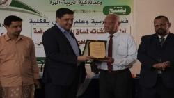 السلطة المحلية وكلية التربية بمحافظة المهرة تكرمان العميد الأسبق للكلية الدكتور صالح قمزاوي