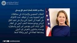أمريكا :الانتقالي يقوضون أمن اليمن واستقراره ووحدته ويخاطرون بالتعرض للرد الدولي
