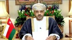 الخارجية العمانية تؤكد دعمها لجهود إحلال السلام في اليمن
